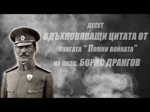 10 вдъхновяващи цитата на полковник Борис Дрангов