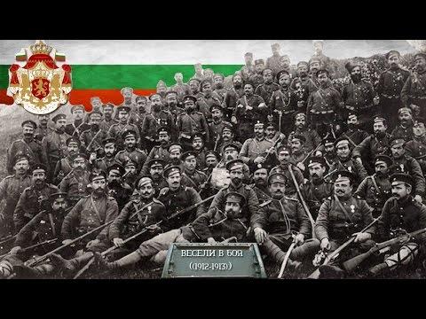 Церемониален марш на Българската армия - Весели в боя