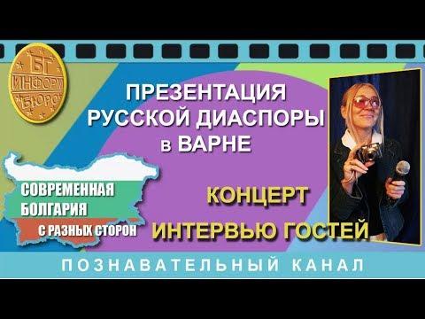 Презентация Русской Диаспоры в Варне (концерт и интервью гостей) часть 3