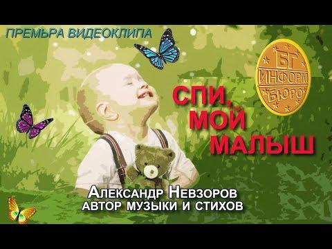 Спи, мой малыш. Александр Невзоров