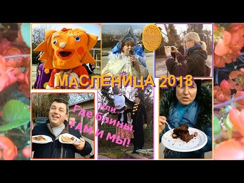 Масленица 2018 в Варне