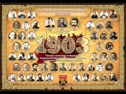 Песен за ВМРО