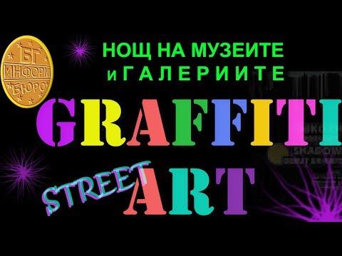 GRAFFITI  STREET  ART. Нощ на музеите. Varna
