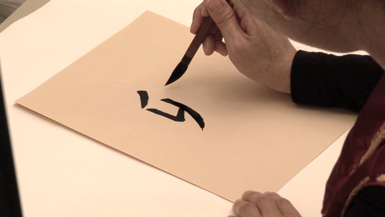 Qi Men Dun Jia Free Lesson Chinese Characters III - The Earthly Branches.mov