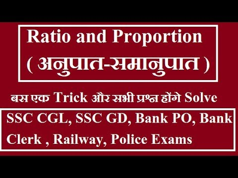 Ratio and Proportion In Hindi For| Railway Group D | SSC | Bank Exams | Part 3