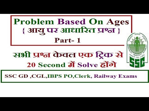 Problems Based on Ages in Hindi for SSC GD,CGL,IBPS PO,Clerk, Railway Group D Part 1