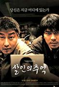 Sarinui chueok (2003) Memories of Murder