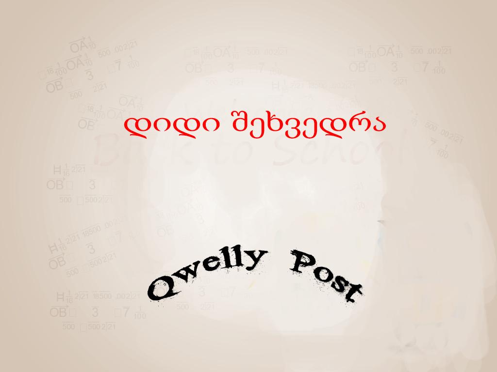 qwelly | post | great meeting | photo | დიდი შეხვედრა | პოსტი | ბლოგი