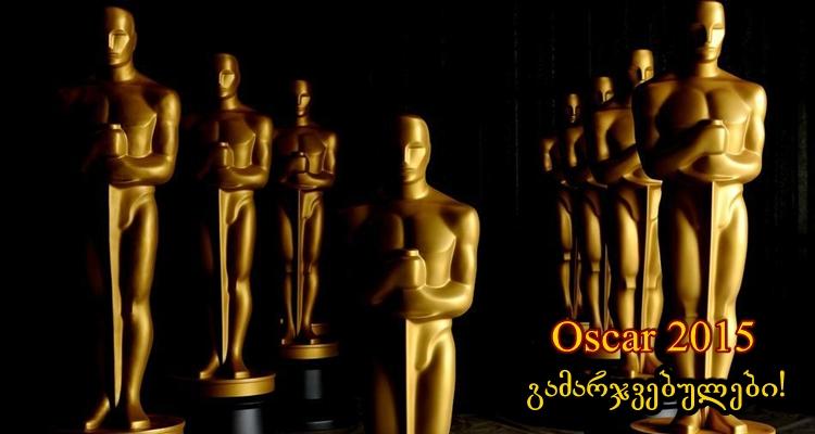 ოსჯარის 2015 წლის დაჯილდოება, გამარჯვებულების სრული სია, ოსკარი, ბლოგი, ქველი ბლოგი, ლაშა ჩილინდრიშვილის ბლოგი, qwelly, oscar 2015, oscar 87th, dajildoeba