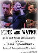 """FIRE AND WATER"" at cafe bar ""ΠΑΛΙΑ ΒΙΒΛΙΟΘΗΚΗ"""