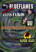 BLUE FLAMES JAM WITH ELIAS ZAIKOS