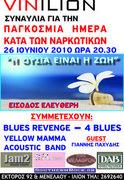 LIVE AT VINILION... BLUES REVENGE,  4 BLUES,  DADDY'S WORK BLUES BAND.. Παγκόσμια ημέρα κατά των Ναρκωτικών.