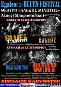 EGALEO BLUES FESTIVAL(Small Blues Trap-Blues Wire)