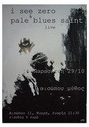 Pale Blue & The Saint unplugged