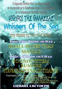 """Small Blues Trap - Live στην Ιτέα! (""""Whispers Of The Sea"""" Festival)"""