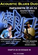 Blues Acoustic Duo live at ''Aisopou Mythos''