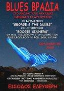 George & the Dukes και The Boogie Sinners ζωντανά στο Κοτύλιο Αρκαδίας!