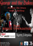 GEORGE AND THE DUKES feat NIKOS TOYLIATOS LIVE @ JAZZ POINT 3 APRILIOY