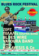 Blues Wire / Ζωρζ Πιλαλί / Vavoura Band / Simos Kokavesis