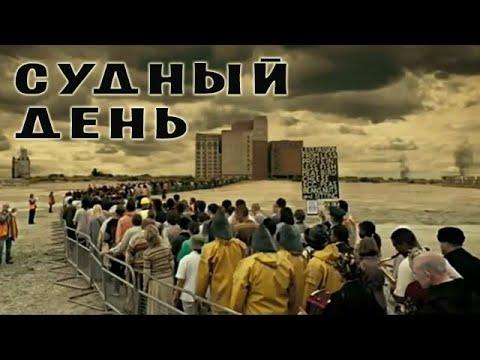 Короткометражка «Судный день», комедия, HD фильмы