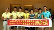 GCCIL2011贵州部分参会代表会前合影