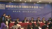 2012杭州会议