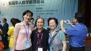 2014年全球首届华人数学教育会议在北京师范大学召开合影