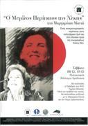 """""""Ο μεγάλος περίπατος της Αλκης"""" ταινία της Μαργαρίτα Μάντα για το έργο και τη ζωή του Αλκι Ζέι"""
