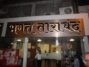 Bhagat Tarachand Ride