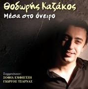 εξώφυλλο cd