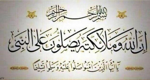 Prayers On The Prophet Muhammad