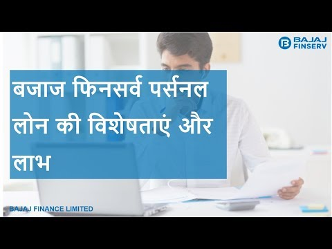 Know More Personal Loan Features and Benefits