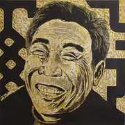 小岗村人系列人物之一(90X91)2007-2009