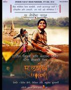 Opening film Indian Panorama, IFFI, Goa, 2014