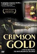 Talaye sorkh (2003) Crimson Gold