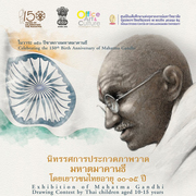 """นิทรรศการ """"ประกวดภาพวาดมหาตมาคานธี""""  (Exhibition of Mahatma Gandhi Drawing Contest)"""