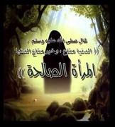 """الرسول صلى الله عليه وسلم حيث قال: """"الدنيا متاع وخيرها المرأة"""