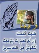 Prayer of the Child