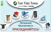 That Free Thing - БЕСПЛАТНЫЕ ТОВАРЫ И УСЛУГИ