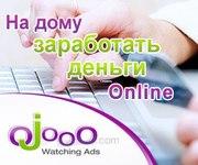 Ojooo - Немецкая платформа для рекламы вашего бизнеса+доход