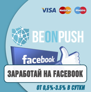 BEONPUSH.COM / BEONPUSH - ИНВЕСТИЦИИ НА ФЕЙСБУКЕ