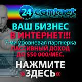 24contact!  Ваш бизнес в Интернет.