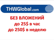 THWGlobal - ЗАРАБОТОК БЕЗ ВЛОЖЕНИЙ И ПРИГЛАШЕНИЙ.
