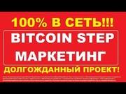 Уникальный проект BitcoinStep!