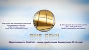 Валюта Будущего - OneCoin