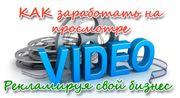 Как заработать на просмотре VIDEO, рекламируя свой Бизнес!