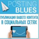 Postingblues.com- рассылка по скайп контактам и постинг в facebook!