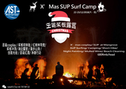 X'mas SUP Surfing Camp