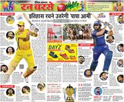 IPL 2019 Final Match Curtain