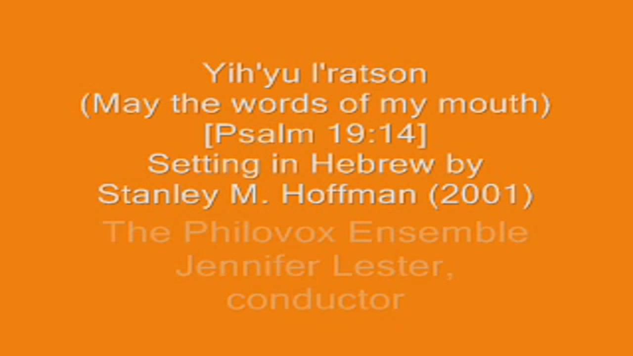 Yih'yu l'ratson - The Singer Link